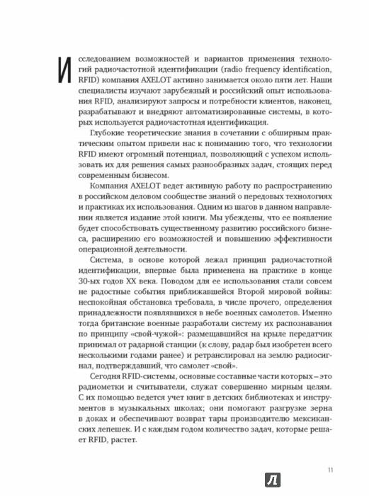 Иллюстрация 1 из 24 для RFID. 1 технология - 1000 решений. Практические примеры использования RFID в различных областях | Лабиринт - книги. Источник: Лабиринт