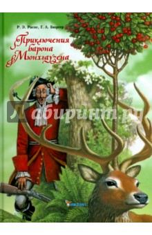 Купить Приключения барона Мюнхгаузена, Фактор, Приключения. Детективы