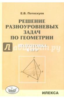 Решение разноуровневых задач по геометрии. Подготовка к ЕГЭ