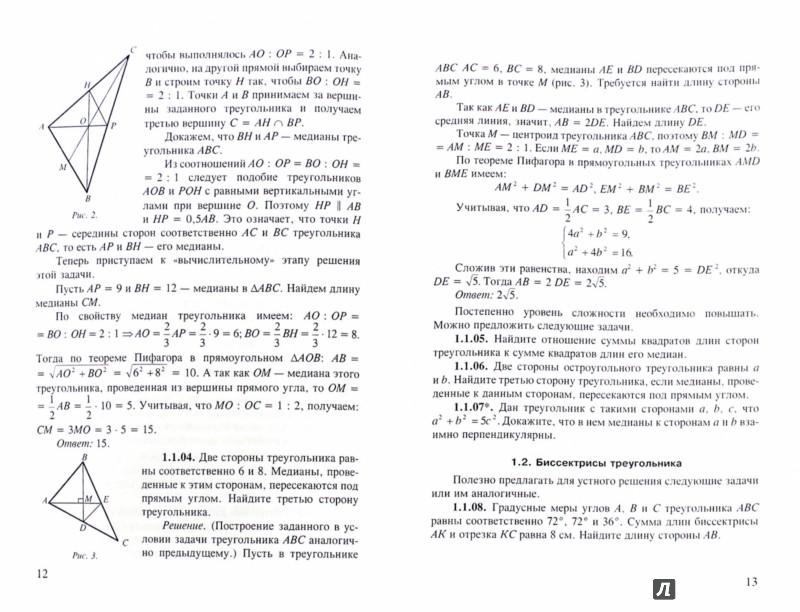 Иллюстрация 1 из 22 для Решение разноуровневых задач по геометрии. Подготовка к ЕГЭ - Евгений Потоскуев | Лабиринт - книги. Источник: Лабиринт