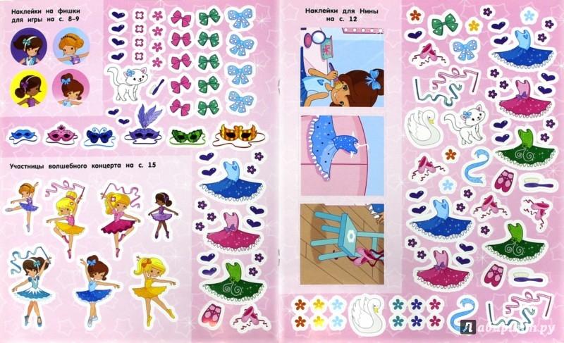 Иллюстрация 1 из 10 для Умницы-красавицы. Балерины | Лабиринт - книги. Источник: Лабиринт