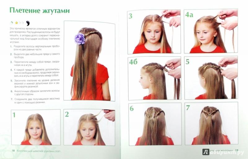 Иллюстрация 1 из 6 для Косички для девочек руками пап | Лабиринт - книги. Источник: Лабиринт
