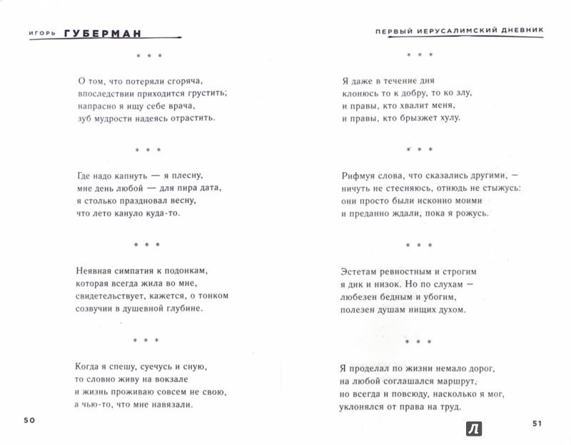 Иллюстрация 1 из 11 для Дар легкомыслия печальный… - Игорь Губерман | Лабиринт - книги. Источник: Лабиринт