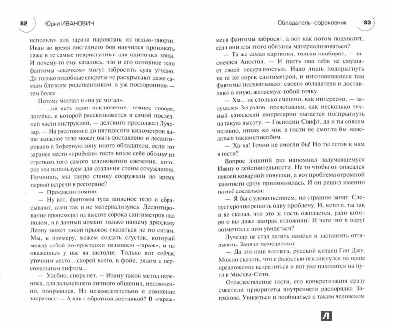 Иллюстрация 1 из 6 для Обладатель-сороковник - Юрий Иванович   Лабиринт - книги. Источник: Лабиринт