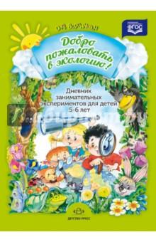 Дневник занимательных экспериментов для детей 5-6 лет. ФГОС