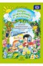 Обложка Добро пожаловать в экологию! Дневник занимательных экспериментов для детей 5-6 лет