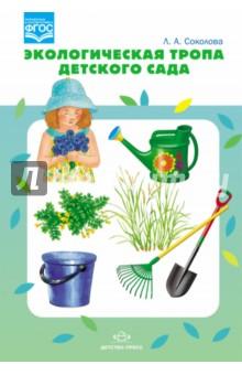 Экологическая тропа детского сада. ФГОС