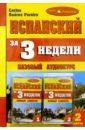 Испанский язык за 3 недели + 2 А/к Базовый курс keller erich немецкий за 3 недели базовый курс 2 cd