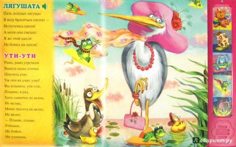 Иллюстрация 1 из 16 для Стихи для малышей. Барто А.Л. - Агния Барто | Лабиринт - книги. Источник: Лабиринт