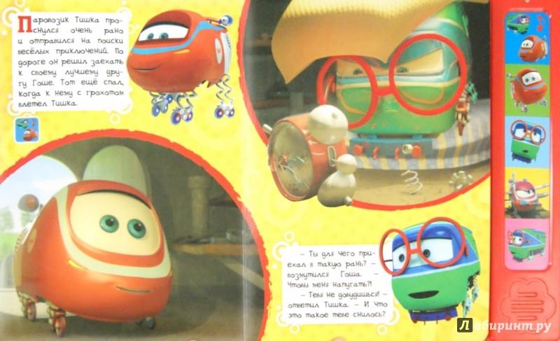 Иллюстрация 1 из 19 для Паровозик Тишка. От винта! | Лабиринт - игрушки. Источник: Лабиринт
