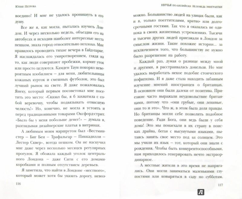 Иллюстрация 1 из 6 для Ничья по-английски. Исповедь эмигрантки - Юлия Петрова | Лабиринт - книги. Источник: Лабиринт