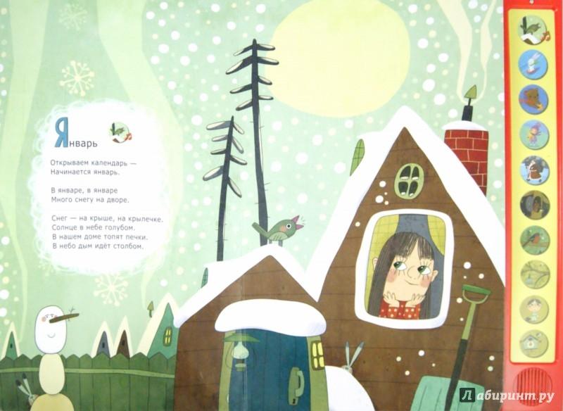 Иллюстрация 1 из 14 для Новогодние стихи. Маршак С.Я. - Самуил Маршак | Лабиринт - книги. Источник: Лабиринт