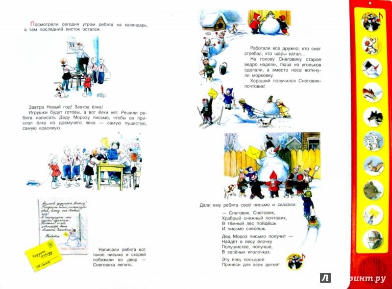 Иллюстрация 1 из 9 для Елка - Владимир Сутеев | Лабиринт - книги. Источник: Лабиринт