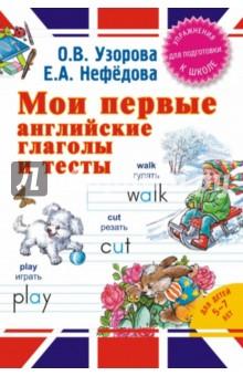 Мои первые английские глаголы и тесты англо русский словарик школьника