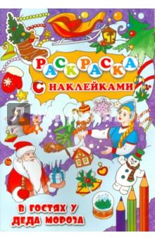 В гостях у Деда Мороза новогодняя подарочная корзина закуска деда мороза