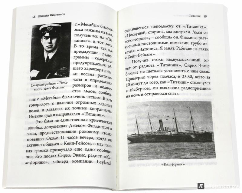 Иллюстрация 1 из 2 для Титаник - Шинейд Фицгиббон | Лабиринт - книги. Источник: Лабиринт