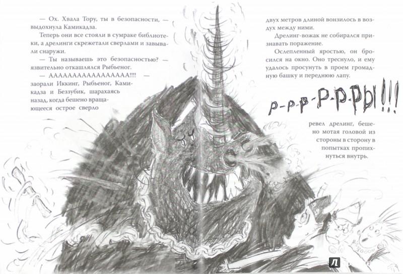 Иллюстрация 1 из 7 для Аритмия чувств - Вишневский, Веллман   Лабиринт - книги. Источник: Лабиринт