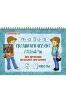 Русский язык. 5-11 классы. Грамматические разборы. Все трудности школьной программы