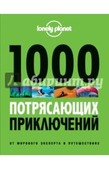 Книга 1000 потрясающих приключений