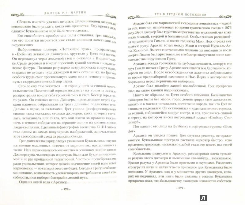 Иллюстрация 1 из 9 для Дикие карты. Книга 6. Туз в трудном положении - Мартин Джордж Р. Р.   Лабиринт - книги. Источник: Лабиринт