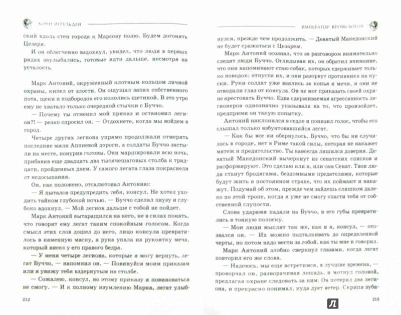 Иллюстрация 1 из 20 для Император. Кровь богов - Конн Иггульден | Лабиринт - книги. Источник: Лабиринт