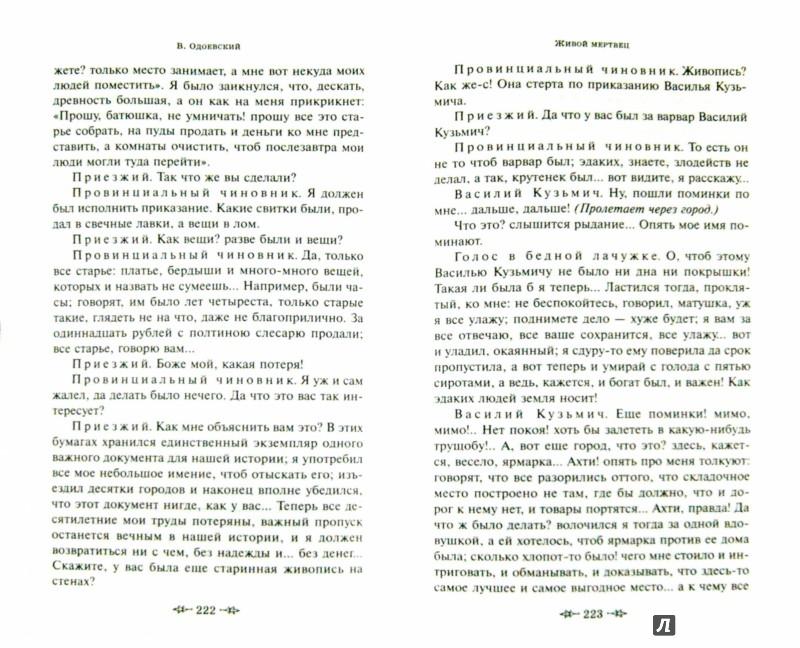 Иллюстрация 1 из 15 для Страшное гаданье: повести и рассказы | Лабиринт - книги. Источник: Лабиринт