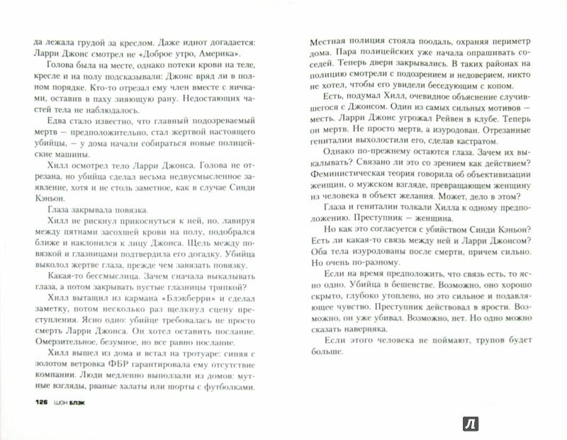 Иллюстрация 1 из 8 для На крючке - Шон Блэк | Лабиринт - книги. Источник: Лабиринт