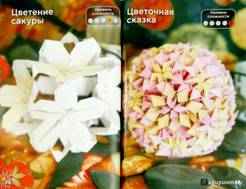 Иллюстрация 1 из 9 для Бумажные шары-кусудамы: красиво и просто - Дина Брауде | Лабиринт - книги. Источник: Лабиринт
