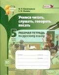 Учимся читать, слушать, говорить, писать. 5 класс. Рабочая тетрадь по русскому языку. Часть 2. ФГОС