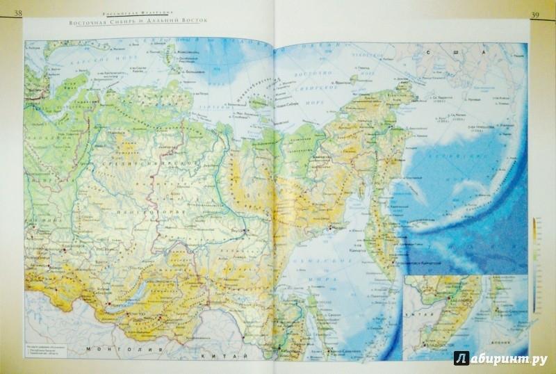 Иллюстрация 1 из 7 для Атлас мира. Максимально подробная информация - Марина Юрьева | Лабиринт - книги. Источник: Лабиринт