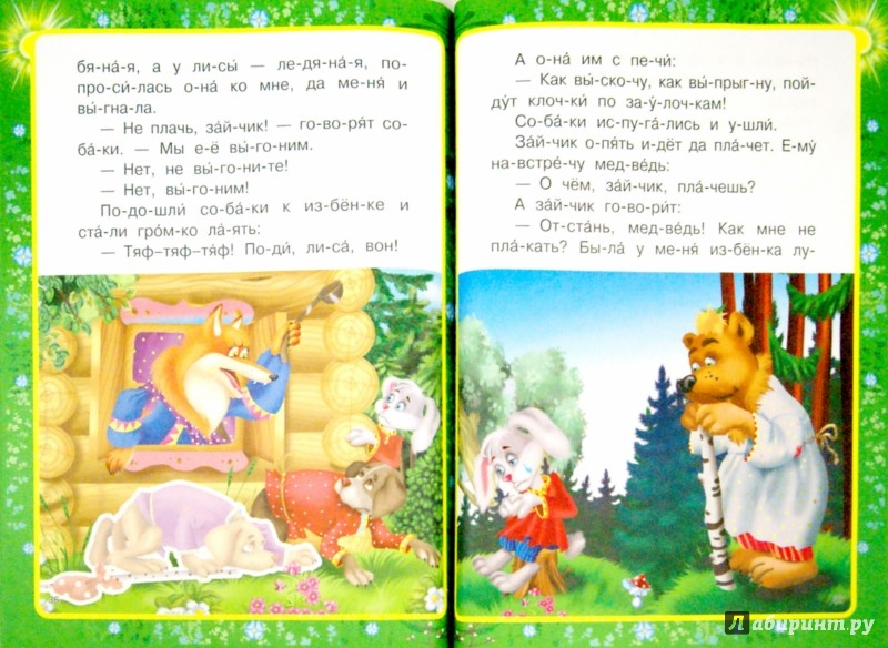 Иллюстрация 1 из 7 для Сказки для малышей - Валентина Дмитриева | Лабиринт - книги. Источник: Лабиринт
