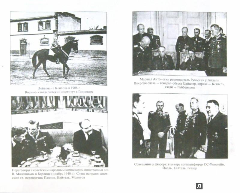 Иллюстрация 1 из 8 для 12 ступенек на эшафот - Вильгельм Кейтель | Лабиринт - книги. Источник: Лабиринт