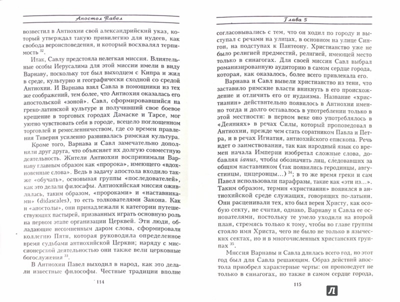 Иллюстрация 1 из 22 для Апостол Павел - Мария-Франсуаза Басле | Лабиринт - книги. Источник: Лабиринт