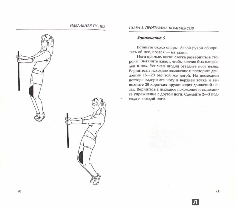 Иллюстрация 1 из 5 для Идеальная попка. Питание и комплексы упражнений - Элиза Кох   Лабиринт - книги. Источник: Лабиринт