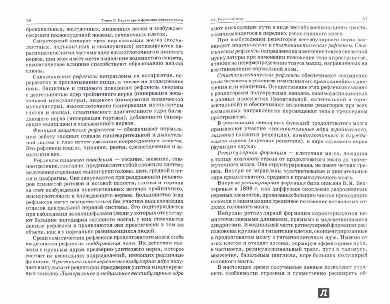 Иллюстрация 1 из 3 для Невропатология. Естественнонаучные основы специальной педагогики - Татьяна Уманская | Лабиринт - книги. Источник: Лабиринт