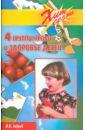 Лавров Николай Николаевич 4 группы крови и здоровье детей
