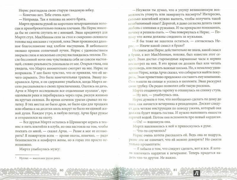 Иллюстрация 1 из 29 для Кашемировая шаль - Роузи Томас | Лабиринт - книги. Источник: Лабиринт