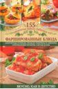 Фаршированные блюда, Семенова Светлана Владимировна