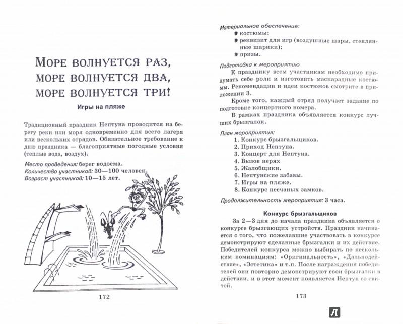 Иллюстрация 1 из 9 для Детские праздники в школе, летнем лагере и дома. Мы бросаем скуке вызов - Юлия Луговская   Лабиринт - книги. Источник: Лабиринт