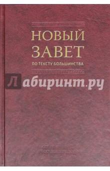 Новый Завет по тексту большинства: Современный русский перевод