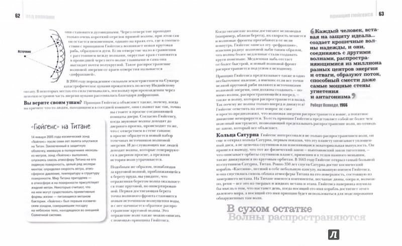 Иллюстрация 1 из 7 для Физика. 50 идей, о которых нужно знать - Джоан Бейкер | Лабиринт - книги. Источник: Лабиринт