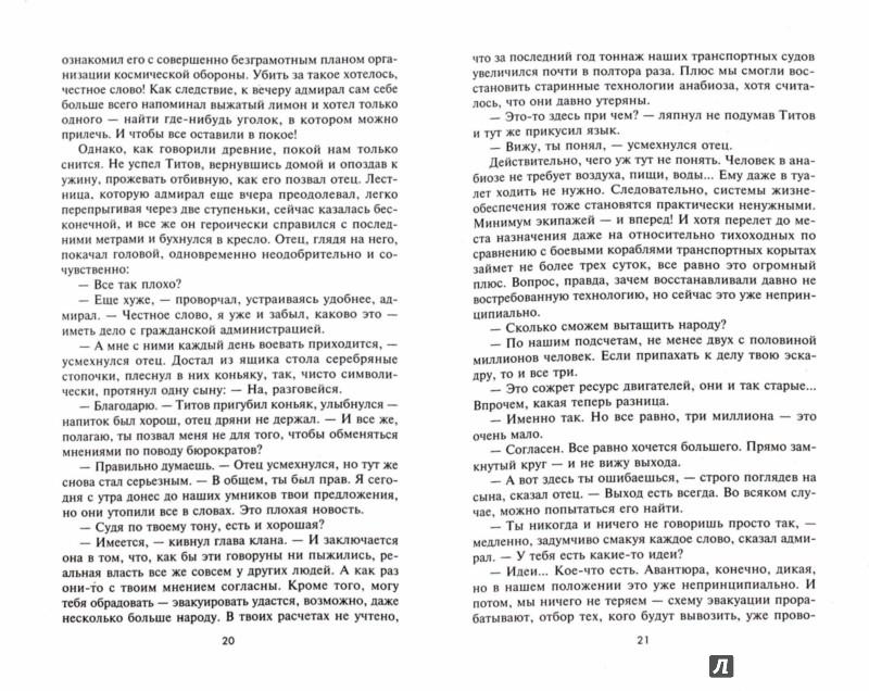Иллюстрация 1 из 5 для Крепость - Михаил Михеев | Лабиринт - книги. Источник: Лабиринт