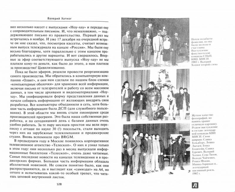 Иллюстрация 1 из 8 для Двадцать пять лет в плену у веселых и находчивых - Валерий Хотног | Лабиринт - книги. Источник: Лабиринт