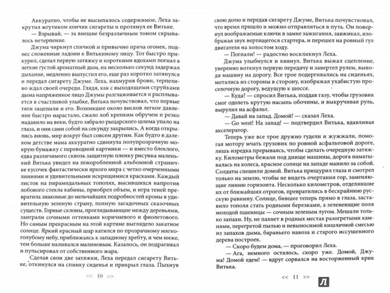 Иллюстрация 1 из 6 для Возвращение на Арвиндж. Документальная проза - Александр Гергель | Лабиринт - книги. Источник: Лабиринт