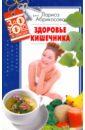 Здоровье кишечника, Абрикосова Лариса