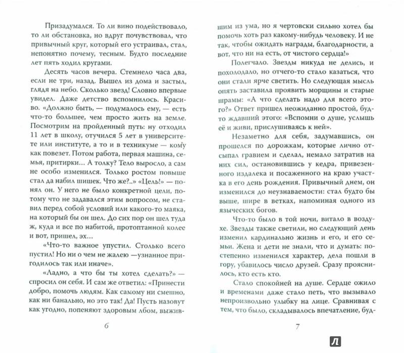 Иллюстрация 1 из 9 для Душа. Рассказы и стихи - Дмитрий Раевский | Лабиринт - книги. Источник: Лабиринт