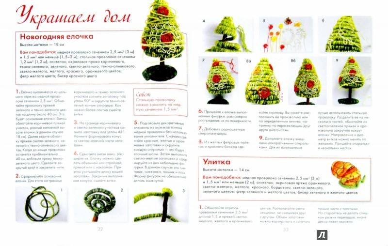 Иллюстрация 1 из 13 для Весёлые моталки - Оксана Жмаева | Лабиринт - книги. Источник: Лабиринт