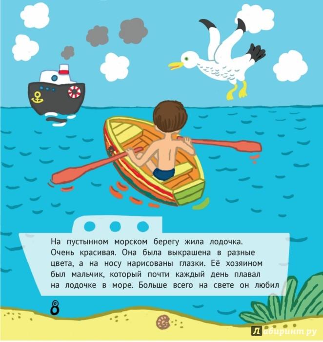 Иллюстрация 1 из 7 для Сказки для внука - Светлана Иванова | Лабиринт - книги. Источник: Лабиринт
