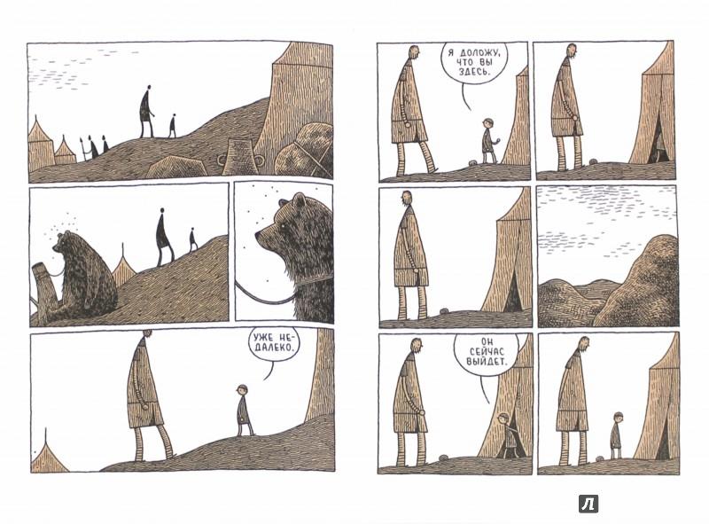 Иллюстрация 1 из 19 для Голиаф - Том Голд | Лабиринт - книги. Источник: Лабиринт