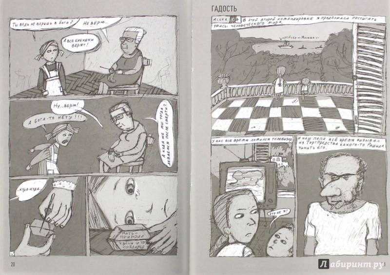 Иллюстрация 1 из 19 для Мой секс - Алена Камышевская | Лабиринт - книги. Источник: Лабиринт